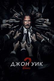 Джон Уик 2 (2017)