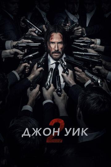 постер к фильму John Wick: Chapter Two 2017