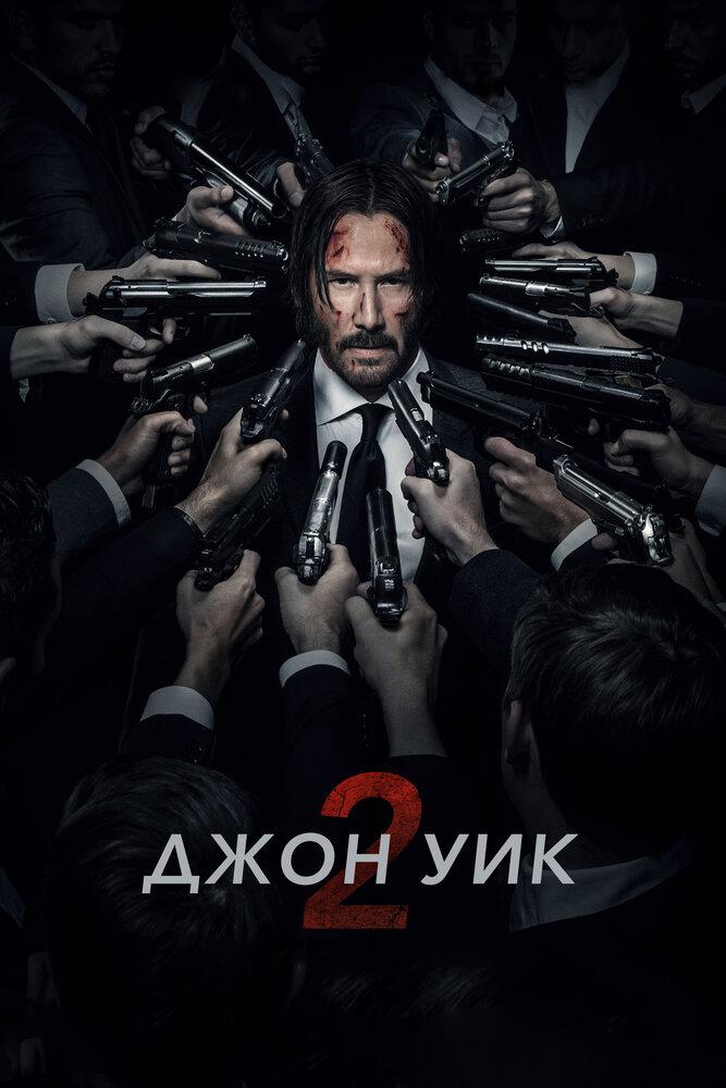 ДЖОН УИК 2 (2017) СМОТРЕТЬ ОНЛАЙН