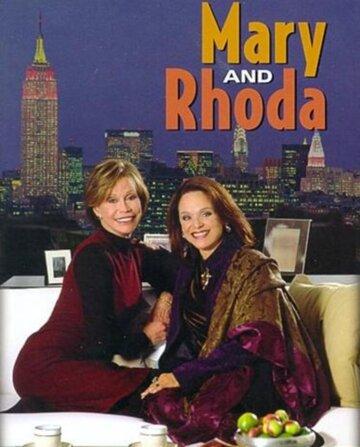 Мэри и Рода (2000)