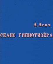 Сеанс Гипнотизера (1985)