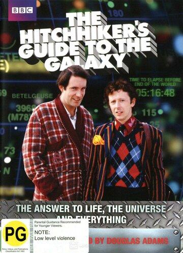 Путеводитель по Галактике для автостопщиков (1981) полный фильм онлайн