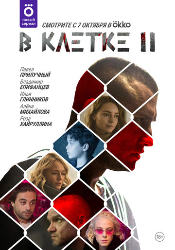 Watch Movie В клетке