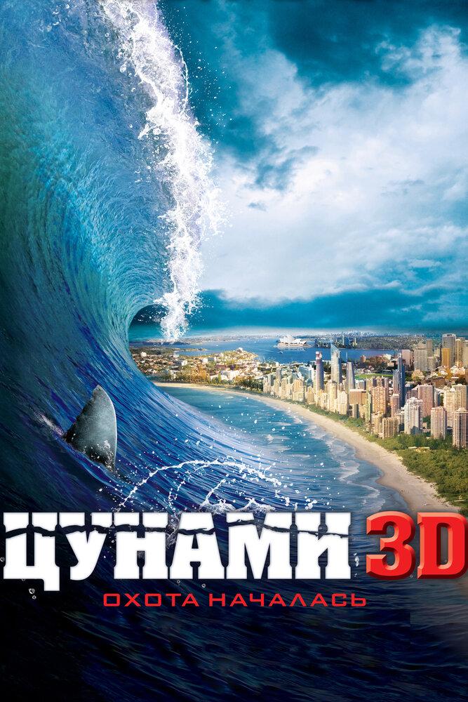 Цунами 3D / Bait. 2011г.