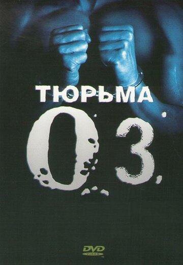 Тюрьма «ОZ» 1997