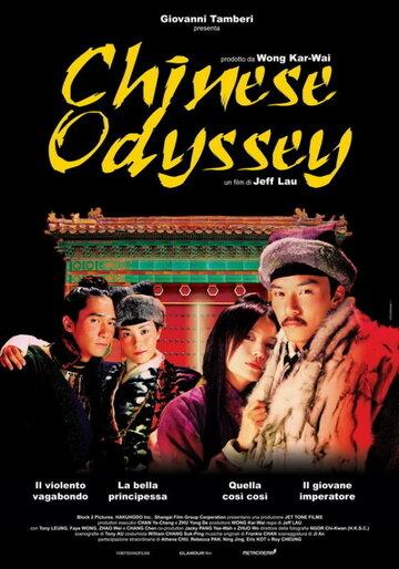 Китайская одиссея 2002 (2002)