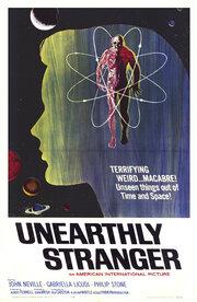 Таинственные незнакомцы (1964)
