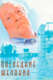 Последние желания (2001)