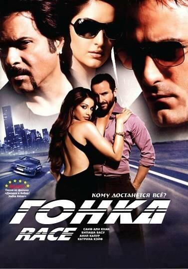 Индийский фильм Одна из Трех