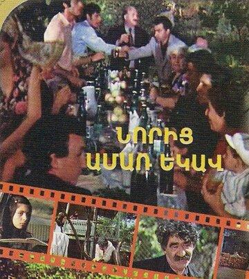 Снова пришло лето (1975)