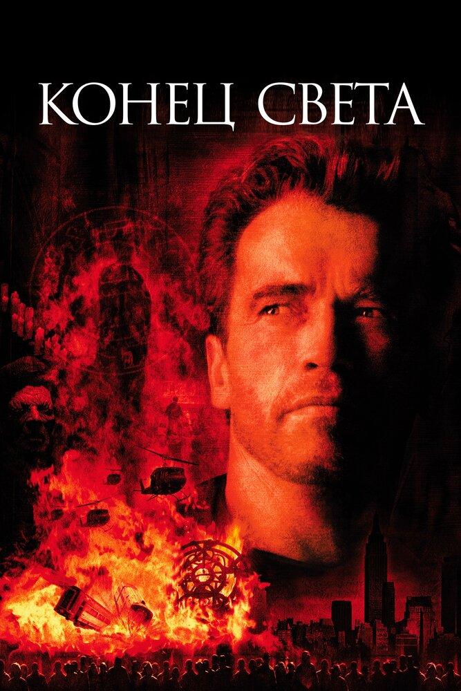 Конец света (1999) - смотреть онлайн