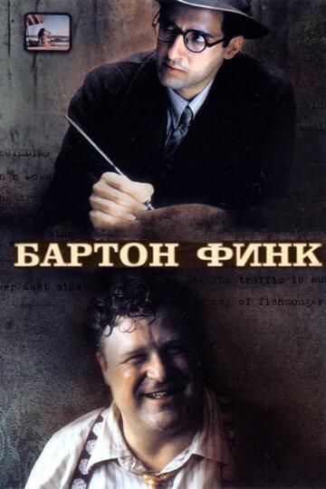 Бартон Финк (1991) полный фильм онлайн