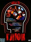 Глюк (2004)
