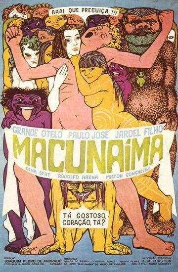 Макунайма (1969)