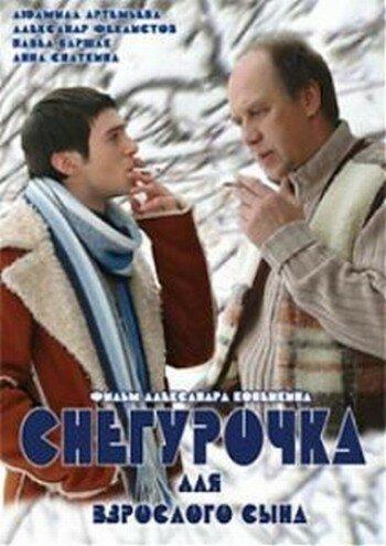 Снегурочка для взрослого сына (Snegurochka dlya vzroslogo syna)