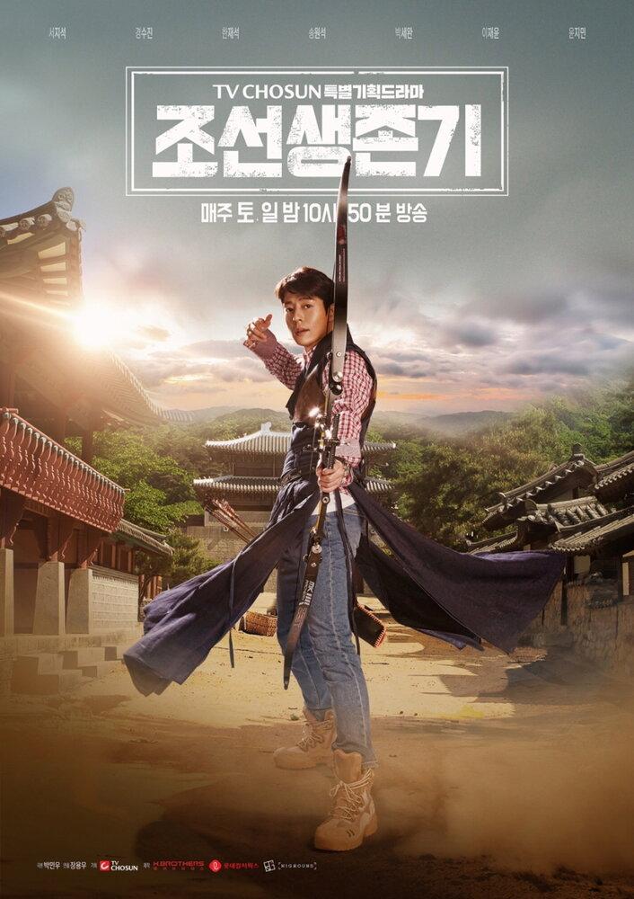 1257292 - Выживание в Чосоне ✦ 2019 ✦ Корея Южная