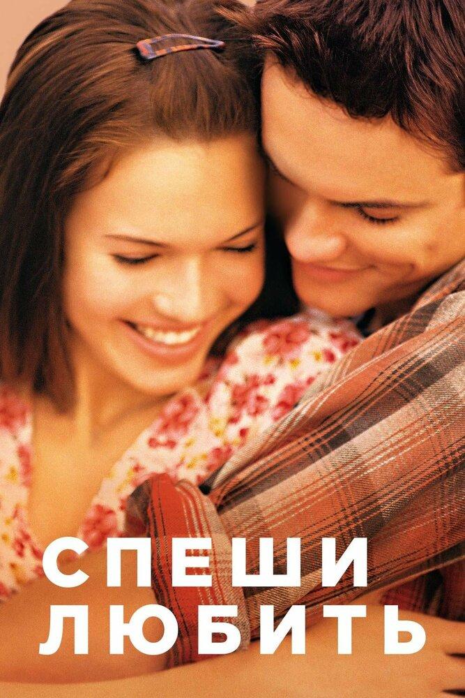 Спеши любить (2002) - смотреть онлайн