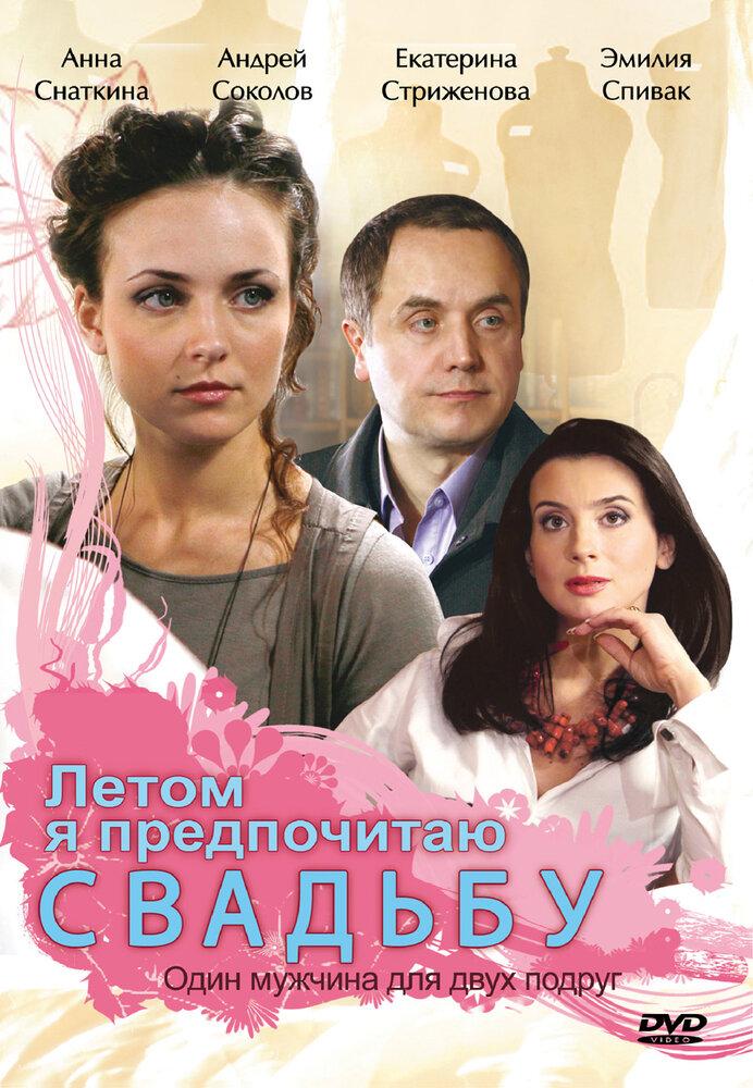 Летом я предпочитаю свадьбу фильм смотреть