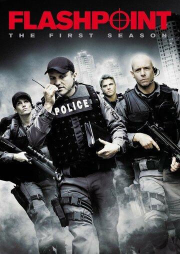 Горячая точка (сериал 2008 – 2012)