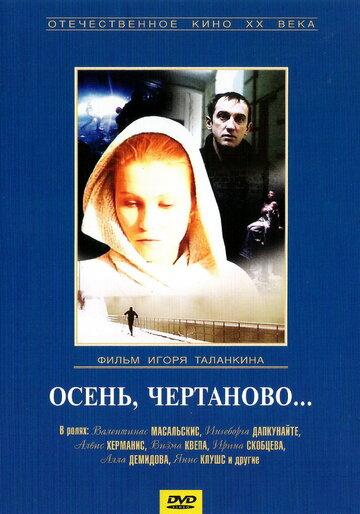 Осень, Чертаново... (1988)