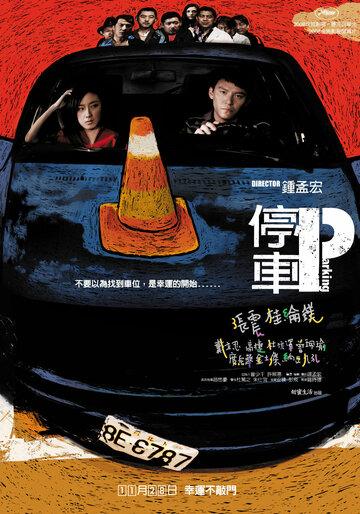 Парковка (2008) полный фильм онлайн
