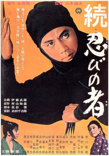 Скачать дораму Ниндзя 2 Zoku shinobi no mono