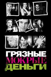 Грязные мокрые деньги (2007)