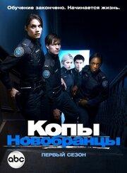 Копы-новобранцы (2010)