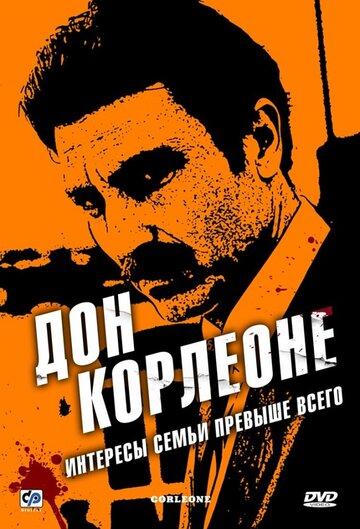 Дон Корлеоне (2007) полный фильм