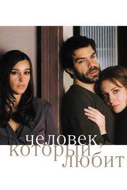 Человек, который любит (2008)
