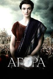 Агора (2009) смотреть онлайн фильм в хорошем качестве 1080p