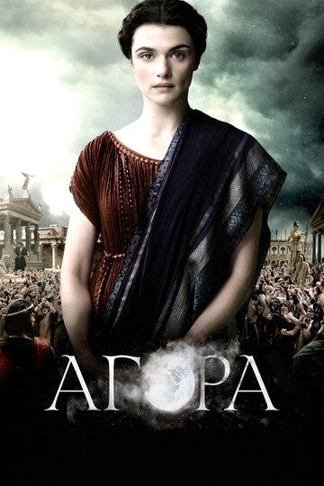 Агора (2009) - смотреть онлайн