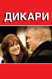 Дикари