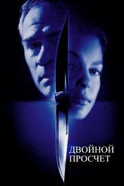 Двойной просчет (1999)