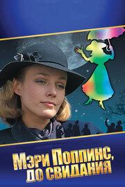 Смотреть онлайн Мэри Поппинс, до свидания