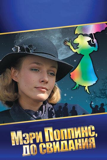 Мэри Поппинс, до свидания