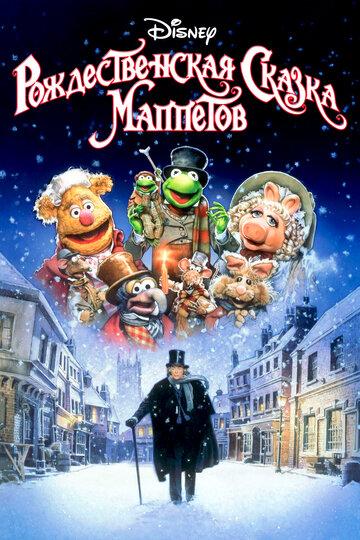 Рождественская сказка Маппетов / The Muppet Christmas Carol (1992) смотреть онлайн
