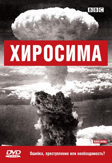 BBC: Хиросима / BBC: Hiroshima (Пол Вильмхёрст)