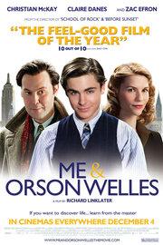 Я и Орсон Уэллс (2009)