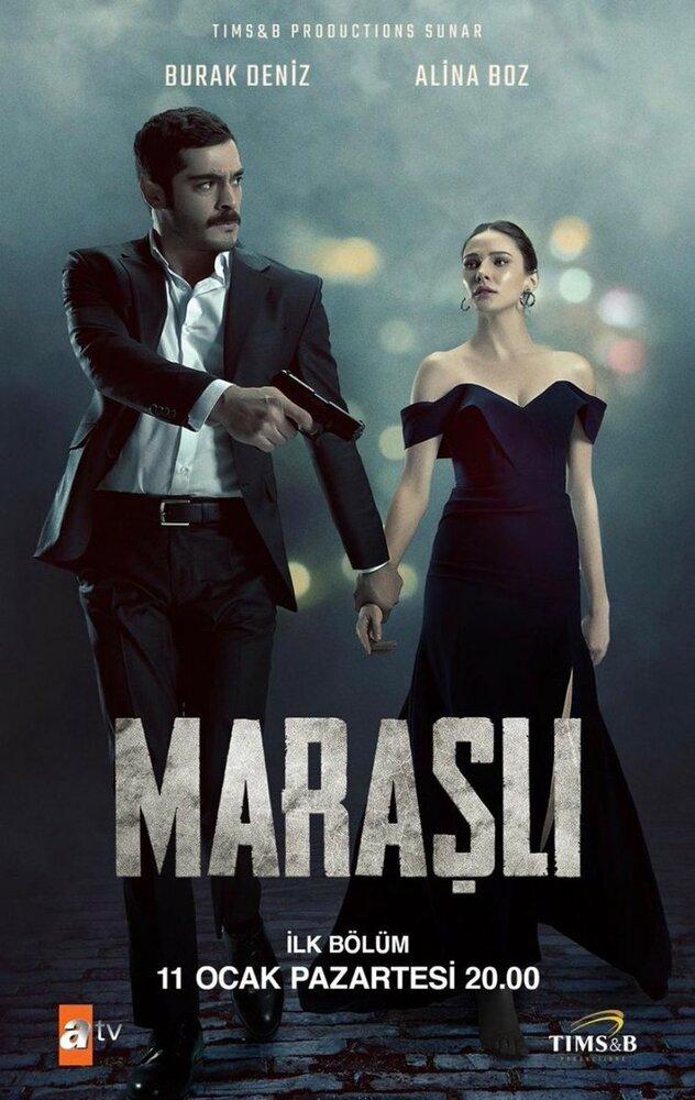 Марашанец (2021)
