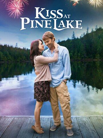 Поцелуй у озера 2012