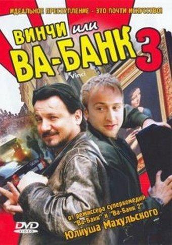 Винчи, или Ва-банк 3 (2004)