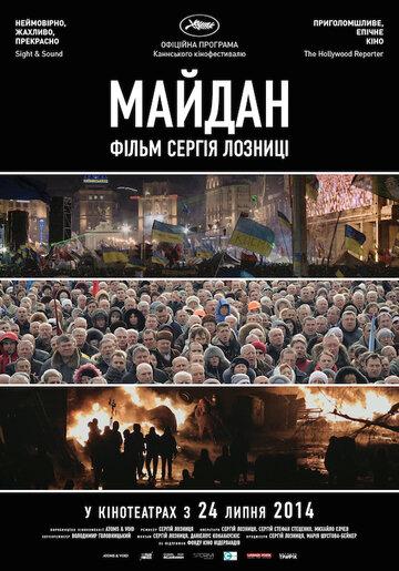������ (Maidan)