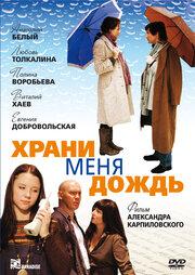 Храни меня дождь (2008) смотреть онлайн в хорошем качестве