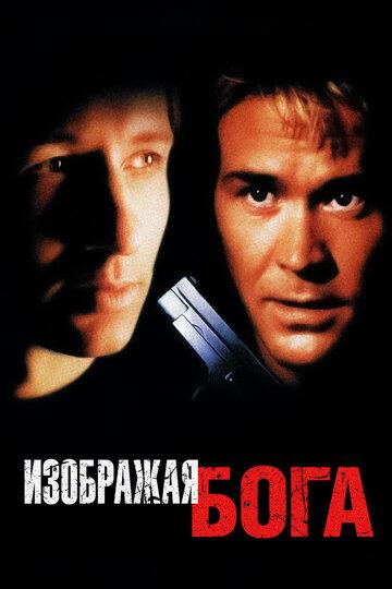 Постер к фильму Изображая Бога (1997)