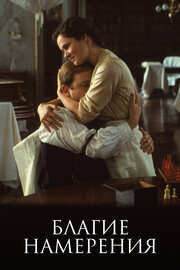 Благие намерения (1991)