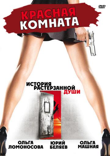 Красная комната (2006) — отзывы и рейтинг фильма
