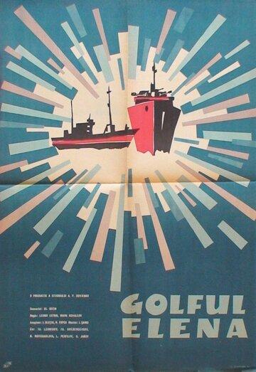 Бухта Елены (1963) полный фильм онлайн