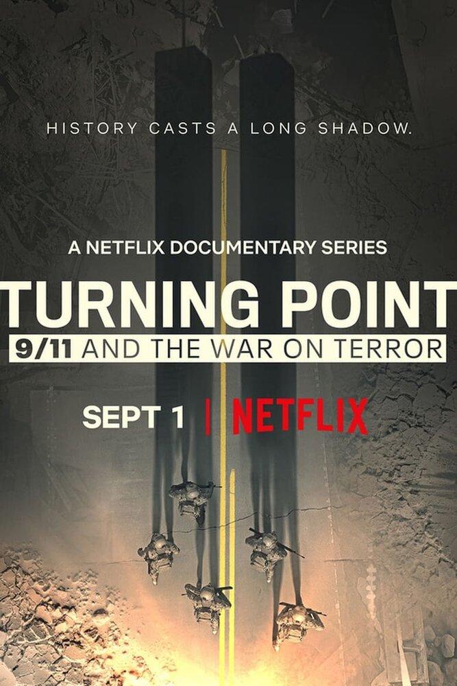 Поворотный момент: 11 сентября и война с терроризмом (2021)