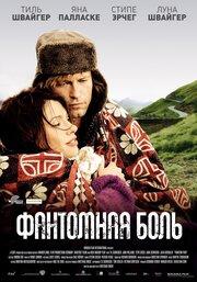 Фантомная боль (2009) смотреть онлайн фильм в хорошем качестве 1080p